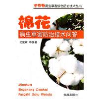 棉花病虫草害防治技术问答