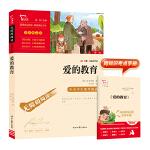 爱的教育 精美彩插(中小学新课标必读名著)56000多名读者热评!
