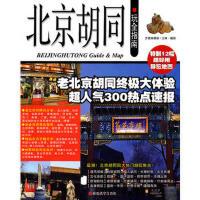 【正版二手书9成新左右】北京胡同玩全指南 方圆编辑部/摄 旅游教育出版社