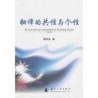 【正版二手书9成新左右】翻译的共性与个性 穆凤良 国防工业出版社