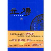 【正版二手书9成新左右】《立传4》 李健健 新华出版社