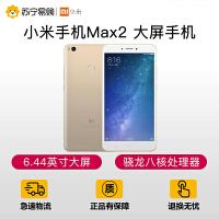 【苏宁易购】Xiaomi/小米 小米手机Max2  金色 移动联通电信4G大屏手机