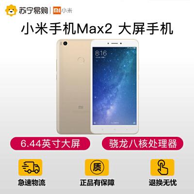 【苏宁易购】Xiaomi/小米 小米手机Max2  金色 移动联通电信4G大屏手机6.44英寸大屏骁龙八核处理器5300mAh充电