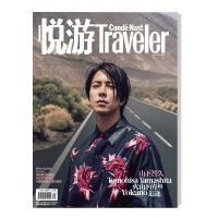 悦游 高端旅游杂志 20年4月刊 山下智久封面