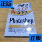 【二手旧书9成新】一学必会・新手学:Photoshop实用技术 [有光盘