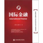 [二手旧书9成新]名校名师高等院校国际经贸专业规划教材:国际金融,刘舒年,温晓芳,9787566302106,对外经济