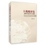 大战略评估:战略环境分析与判断