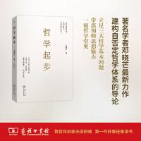 哲学起步 邓晓芒著 商务印书馆