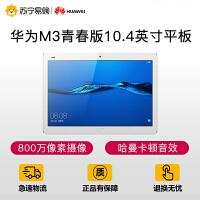 【苏宁易购】华为(HUAWEI)M3 青春版 10.1英寸平板电脑(3G 32G LTE MSM8940 皎月白)