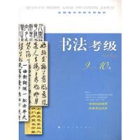 全国美术考级指定专用教材书法考级910级 上海书画出版社 9787547903889
