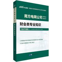 中公教育2021南方电网公司招聘考试辅导用书:财会类专业知识(全新升级)