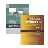 西南财经大学考研保险专硕435考试科目参考用书2本