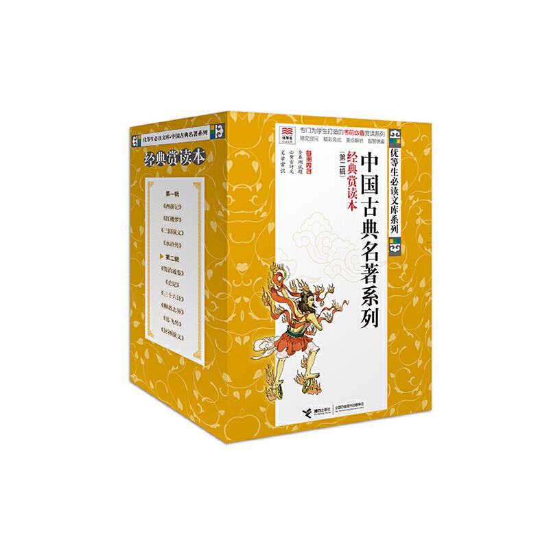 优等生必读文库·中国古典名著系列(经典赏读本)第二辑 全六册