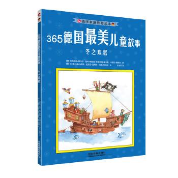 365德国最美儿童故事——冬之欢歌 365个德国儿童故事、德国原创故事、儿童文学、适合睡前阅读