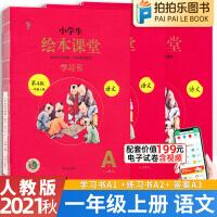 绘本课堂一年级上册语文学习书A版部编人教版第3版2021秋新版