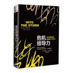 危机领导力:领导团队解决危机的十种方法 中信出版社图书 畅销书 正版书籍【预售 4月上旬发货】