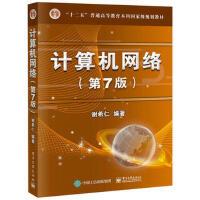 【二手书8成新】计算机网络(第7版 谢希仁著 电子工业出版社