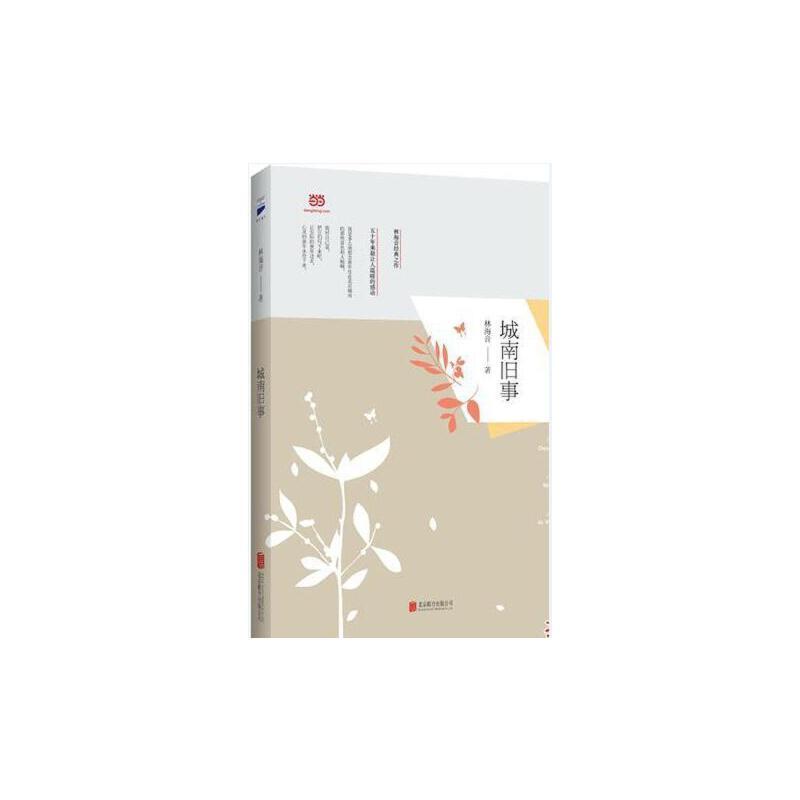 """城南旧事""""文学祖母""""林海音老北京经典怀旧书写,20世纪中文小说100强,纯美散文式同名电影获得金鸡奖及多项国际大奖,极强的平民意识,纯粹的乡愁怀旧小说"""