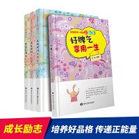 影响孩子一生的正能量 好脾气享用一生 全4册 (套装)