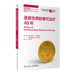 连续性肾脏替代治疗40年(翻译版)