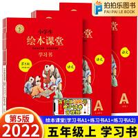 绘本课堂五年级上册学习书语文部编人教版第3版2021秋新版