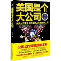 【正版二手书9成新左右】美国是个大公司 闵纬国 中国友谊出版公司