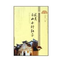 [二手旧书9成新] 武夷正山小种红茶 邹新球 9787109108295 中国农业出版社