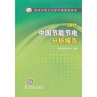 能源与电力分析年度报告系列 2011 中国节能节电分析报告