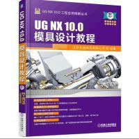 UG NX 10.0模具�O�教程