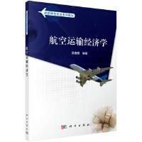 航空运输经济学