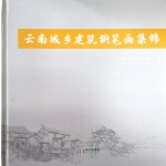 云南城乡建筑钢笔画集锦