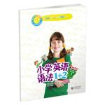 小学英语语法1+2练习册1(本书为套系中的第一本练习册,适用于小学四~六年级,以语法为核心,通过阅读和写作促进语法学习