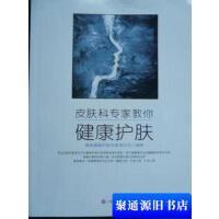 【旧书二手书9成新】健康护肤 /薇姿健康护肤专家委员会 上海译文出版社