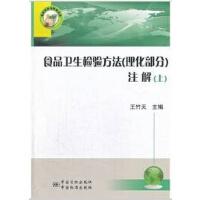 食品卫生检验方法注解(上下)/食品安全与科学丛书