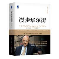 漫步华尔街第11版 经典市场金融投资 股市 股票书 炒股书 投资书 金融投资类书籍