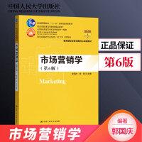"""人民大学:市场营销学(第6版)(教育部经济管理类核心课程教材;普通高等教育""""十一五""""*规划教材)"""