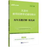 中公教育・2020天津市教师招聘考试辅导教材:历年真题详解幼儿园