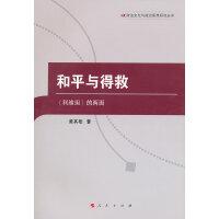 和平与得救―《利维坦》的两面(政治文化与政治思想研究丛书)