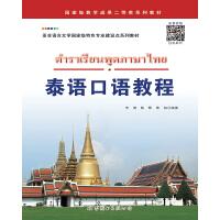 泰语口语教程