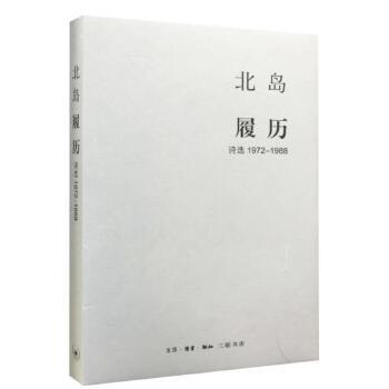北岛集  履历:诗选1972-1988 精选了北岛1972—2008年间的二百首诗歌。以1989年去国为界分为上下卷,本书为上卷。