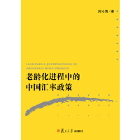老龄化进程中的中国汇率政策(【按需印刷】)