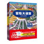 冒险大迷宫(共4册)自然遗产/生物进化/古代文明/神话传说