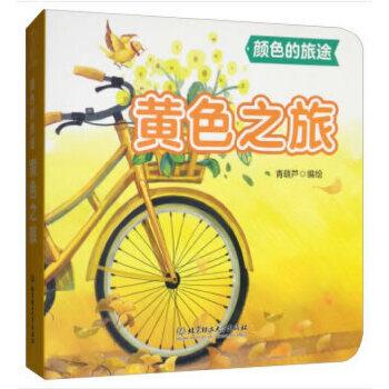 颜色的旅途——黄色之旅