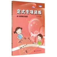 定式专项训练(从1级到业余初段)/阶梯围棋基础训练丛书