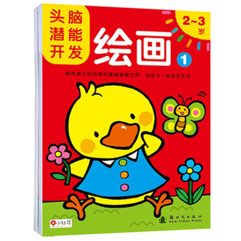 头脑潜能开发_小红花促销图画书幼儿儿童书读物游戏中提升 多项智能