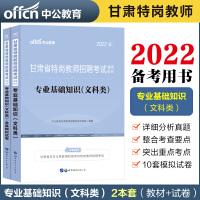 中公教育2021甘肃省特岗教师招聘考试辅导教材:专业基础知识(文科类)(教材+全真模拟) 2本套