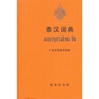 商务印书馆:泰汉词典