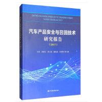 汽车产品安全与召回技术研究报告(2017)