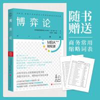 博弈论(MBA轻松读系列)
