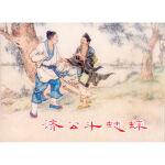 【XSM】济公斗蟋蟀(32K精装连环画) 鲁钝 上海人民美术出版社9787532299119
